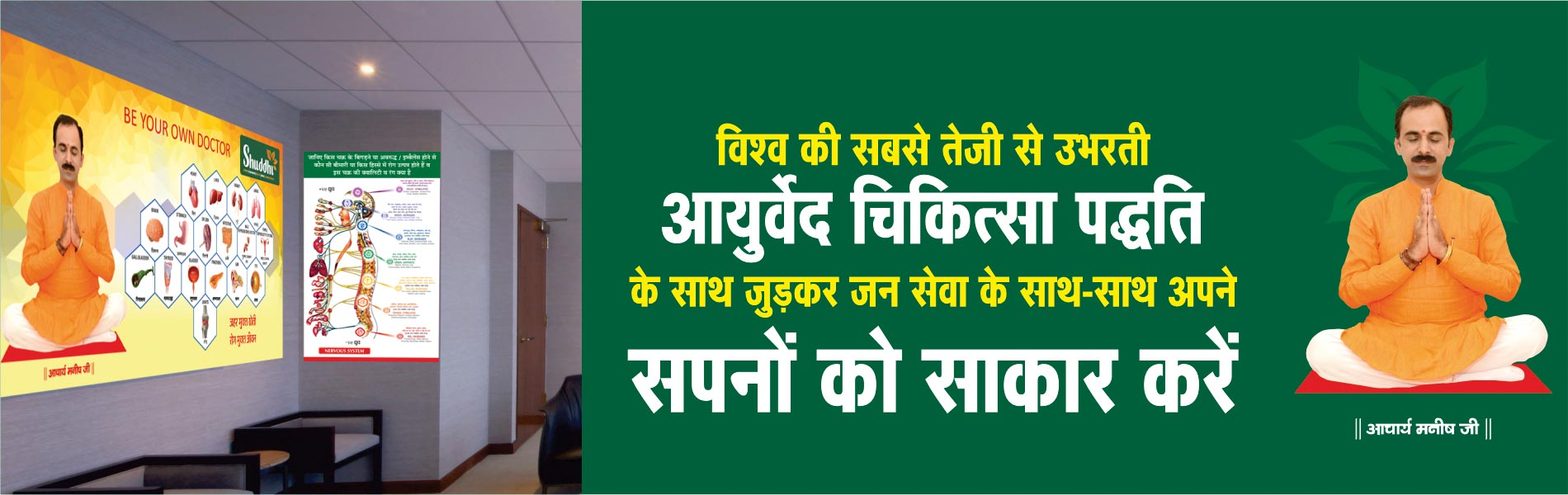 Jeena Sikho Lifecare Pvt. Ltd.