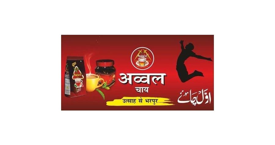 Advait tea and agro product pvt. ltd